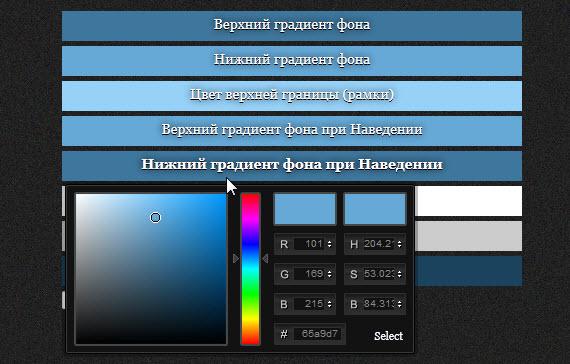 Выбор градиента в генераторе кнопок CSS3