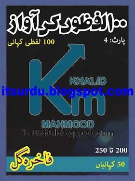 So 100 Lafzon Ki Awaz 4 By Fakhra Gul