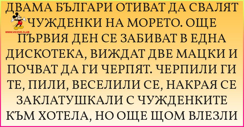 [Страхотен ВИЦ] Двама българи отиват да свалят чужденки на морето
