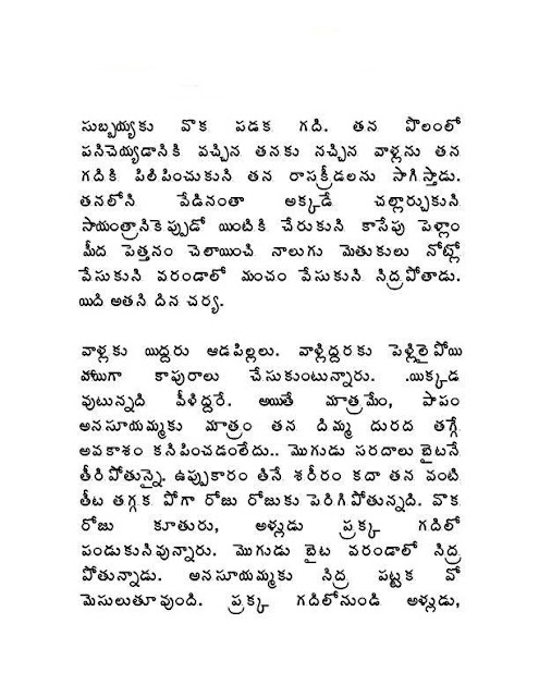 telugu boothu kathalu family stories