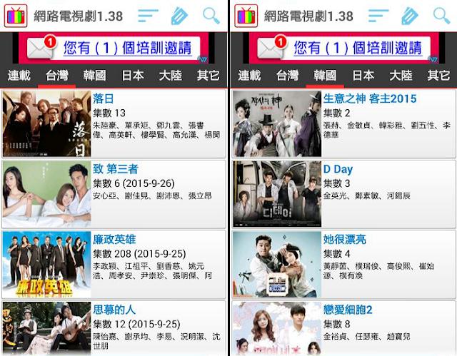 網路電視劇 App