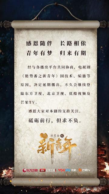 Yan Shi Fan postpone premiere