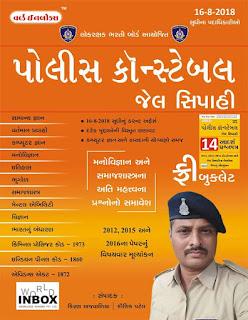 Gujarat police Constable Exam Date 2018 | Gujarat Police bharti 2018 Exam date