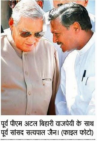 पूर्व पीएम अटल बिहारी वाजपेयी के साथ पूर्व सांसद सत्य पाल जैन