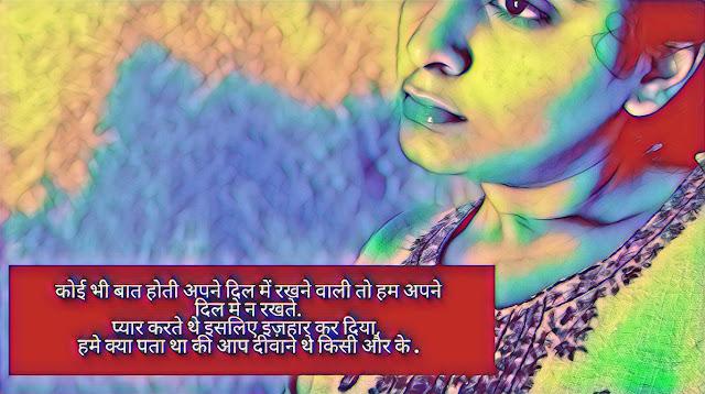 Dard bhari Shayari Picture