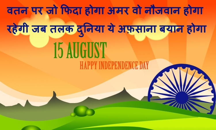 independence day in hindi font 72nd happy independence day hindi status lines, 15 august 2018 nare  slogans in hindi  day desh bhakti nare lines status quotes thoughts in hindi  font.