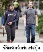 ชีวิตรักเจ้าพ่อเฟซบุ๊ค