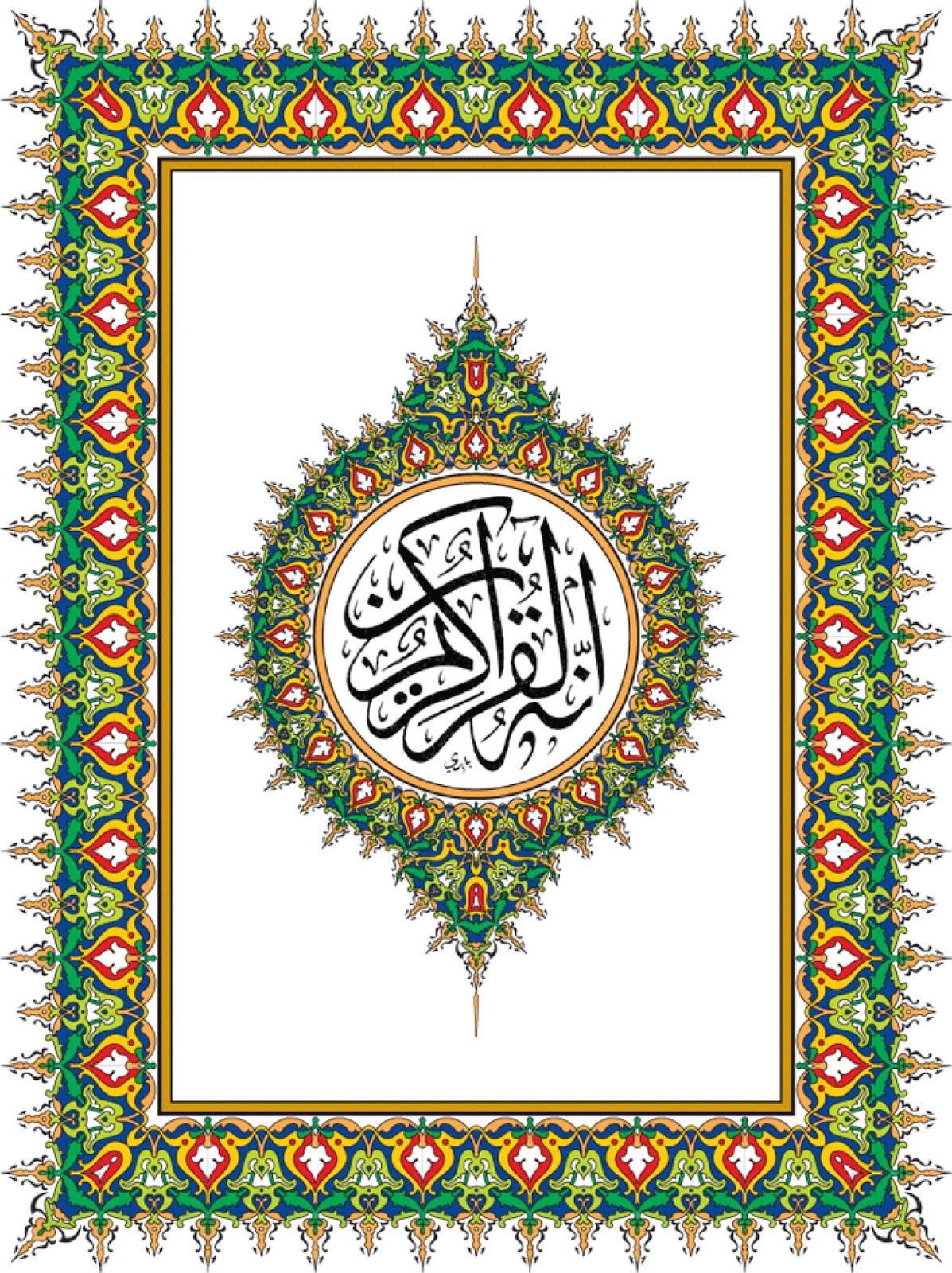 quran para 1