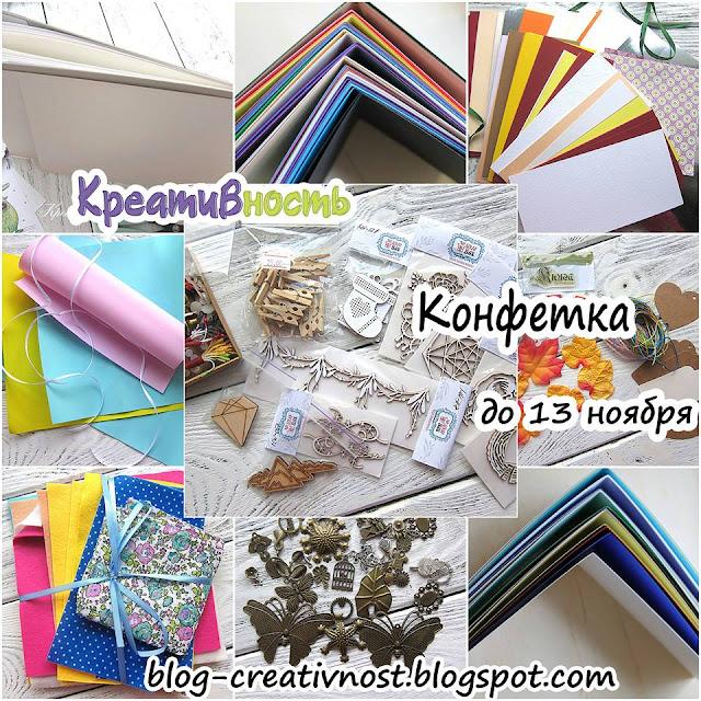 конфетка Креативность
