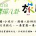 賞鷹+小旅行,應揚八卦特別企劃!