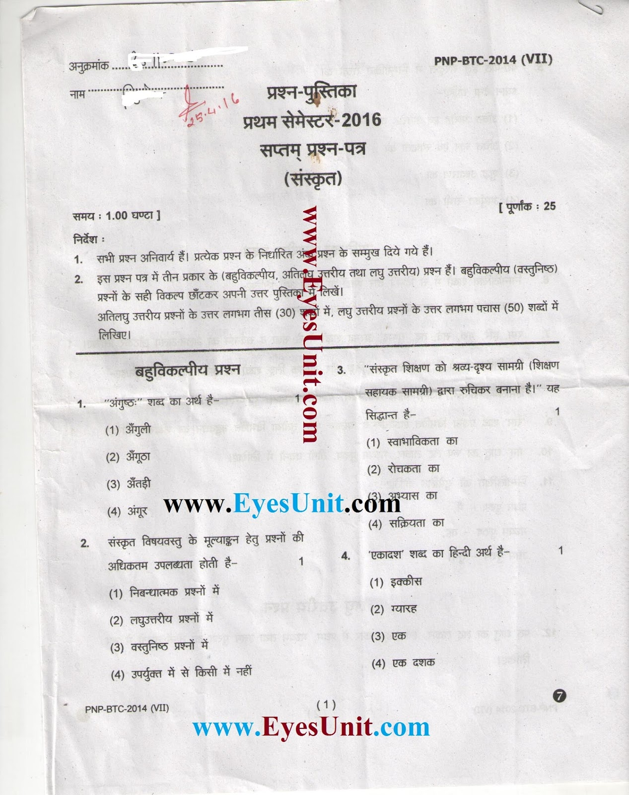 BTC 1st Semester paper Sanskrit batch 2014 exam year 2016