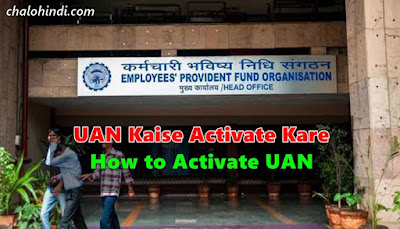uan number kaise activate kare