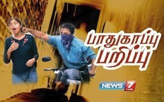 Theervupalam 22-02-2018 News 7 Tamil