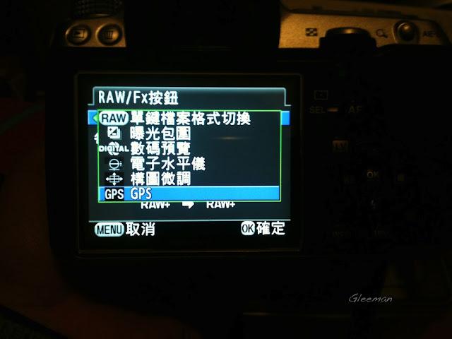 Pentax O-GPS1, firmware V1.12 更新,之前沒有注意到1.11是否可以指定Raw/Fx鈕到GPS,不過更新後確定可以指定Raw/Fx  鈕到GPS的任一選單。這樣方便多了,不用每次拍攝都要從menu一層層進去。