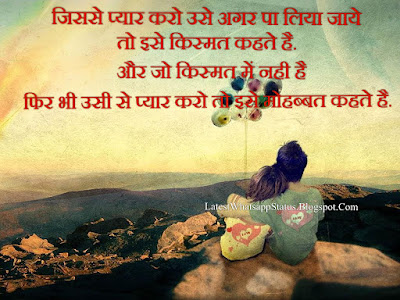 Best Love - Pyar Status in Hindi For Girlfriend