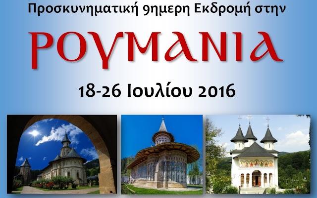Προσκηνυματική 9ήμερη εκδρομή στη Ρουμανία 18-26 Ιουλίου 2016 (αναλυτικό πρόγραμμα και βίντεο)