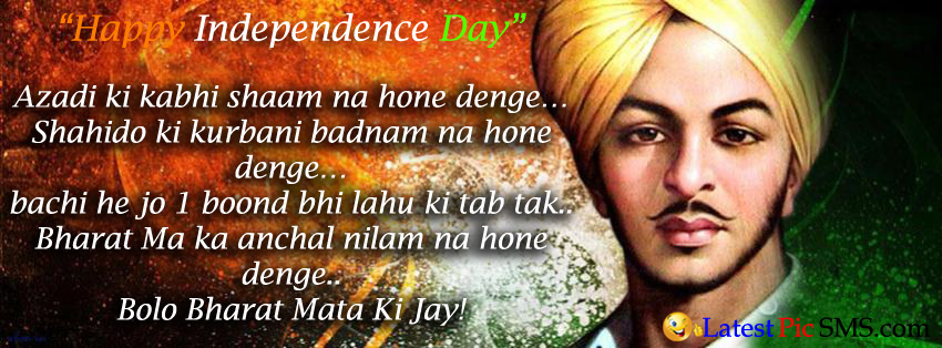 15 August Fbcover Freedom Fighters Shahid Bhagat Singh - Independence Day SMS Text Messages Photos Quotes for Whatsapp & Fb