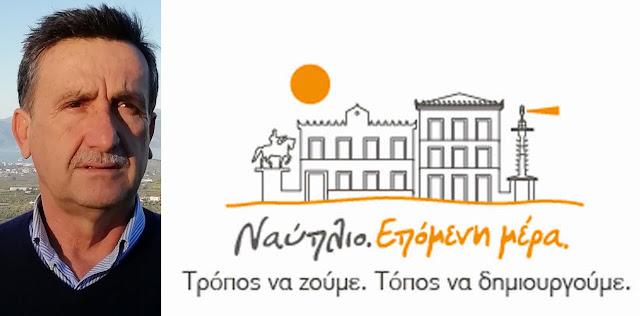 """Τάσος Ζαφείρης: Στον συνδυασμό """"Ναυπλιο Επόμενη Μέρα"""" υπάρχουν τα εχέγγυα λειτουργίας προς όφελος των πολιτών του Δήμου μας"""