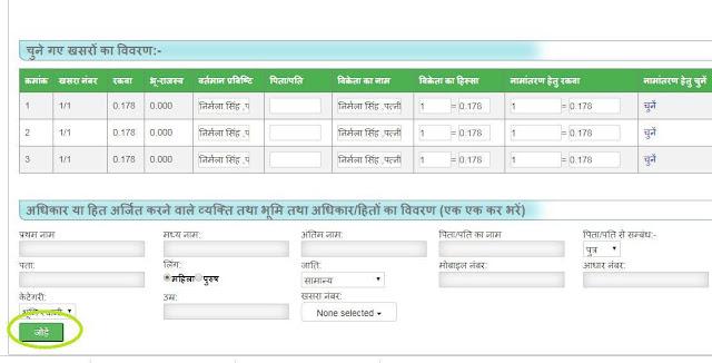 Online namantaran in Madhya pradesh