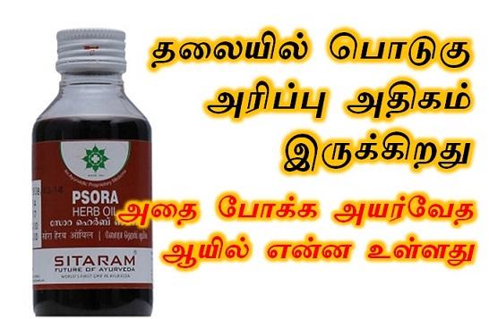 தலையில் பொடுகு அரிப்பு அதிகம் முழுக்க நீங்க  ஆயூர்வேத ஆயில், PSORA hair oil for Dandruff in Tamil