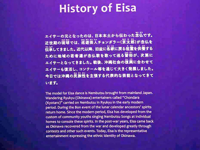 Eisa, history, English, Japanese, museum, Okinawa