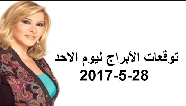توقعات الأبراج ليوم الاحد    28-5-2017   حظك اليوم بالتفصيل الممل  مع عالمة الفلك ماغي فرح
