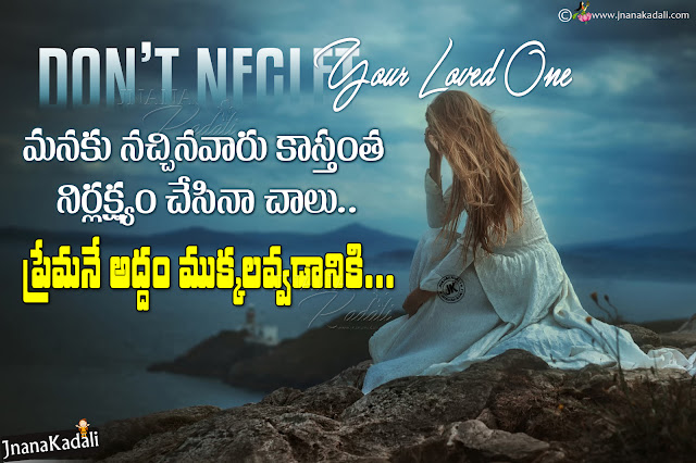 telugu famous life quotes, nice best words on life in telugu, motivational relationship facts in telugu