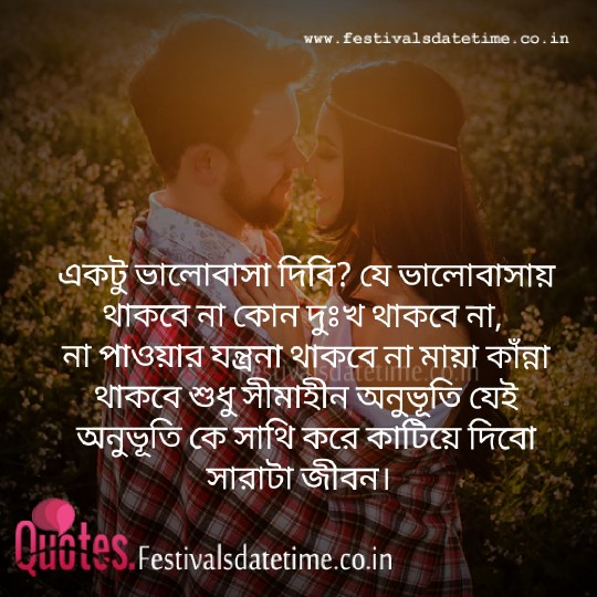 Bangla Facebook Love Status Download