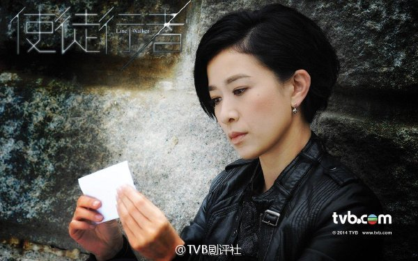 Line Walker TVB Charmaine Sheh