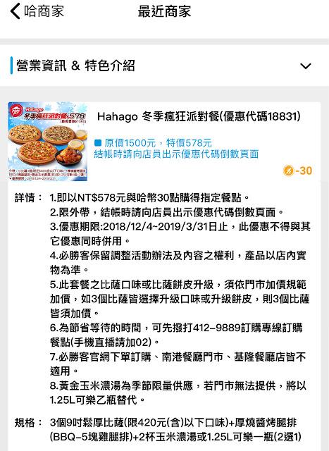 Pizza Hut必勝客/優惠代號/優惠券/折價券/菜單/coupon 12/18更新