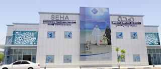وظائف خالية فى شركة أبوظبى للخدمات الصحية فى الإمارات 2017