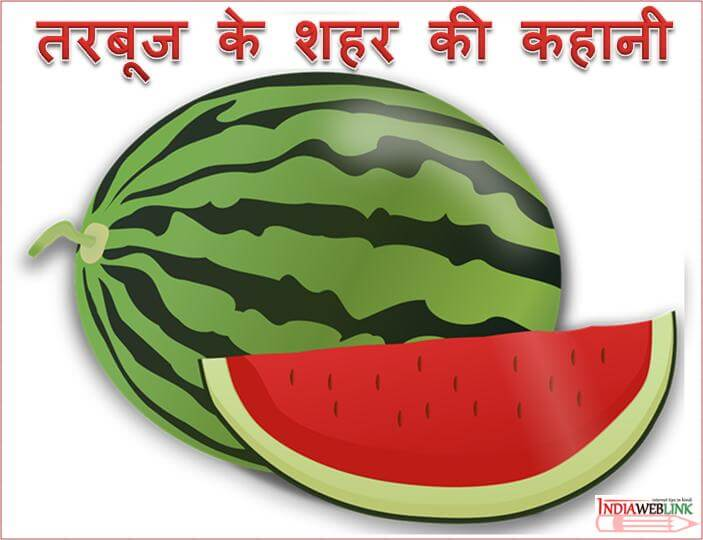The tale of melon city stroy in hindi. tarbooj ke shahr ki kahani