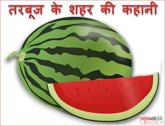 तरबूज के शहर की कहानी हिंदी में, The Story of Melon City in Hindi ~ Indiaweblink - India's No.1 Site to Learn Something New in Hindi