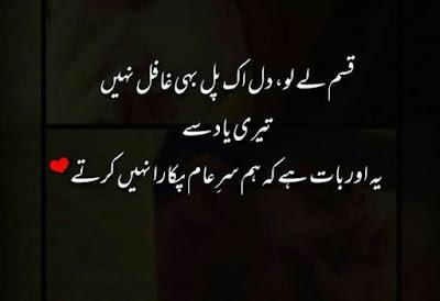 Qasam ly lo, dil ik pal bhi ghafil nahi teri yaad se  Yeh aur baat hai k hum sar-e-aam pukara nahi kerte