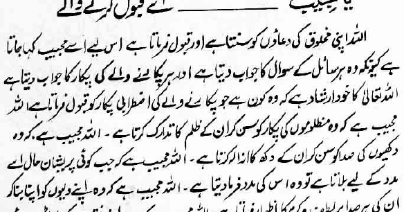 Allah kamyab kare meaning in english