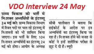 UP VDO Interview 2018:- Latest News of 28 April