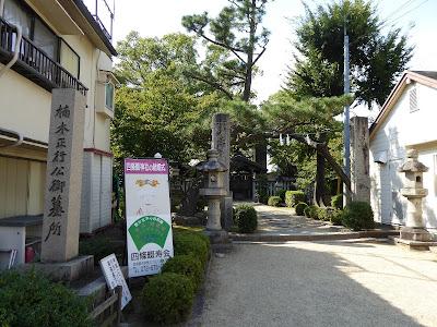 楠木正行公御墓所