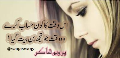 Us Waqt Ka
