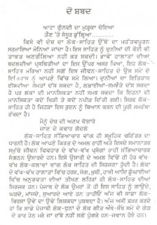 essay on lohri festival in punjabi language