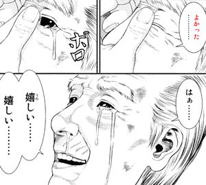 よかった・・・・・・・・・ ポロ はぁ・・・・・・ 嬉しい・・・・・・嬉しい・・・・・・ quote from manga Inuyashiki いぬやしき (chapter 15)