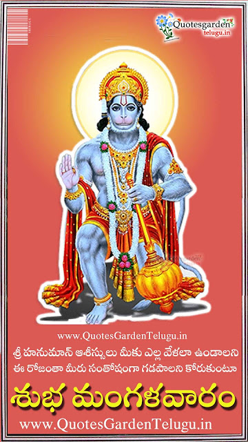 Telugu Tuesday Quotes with Lord Hanuman