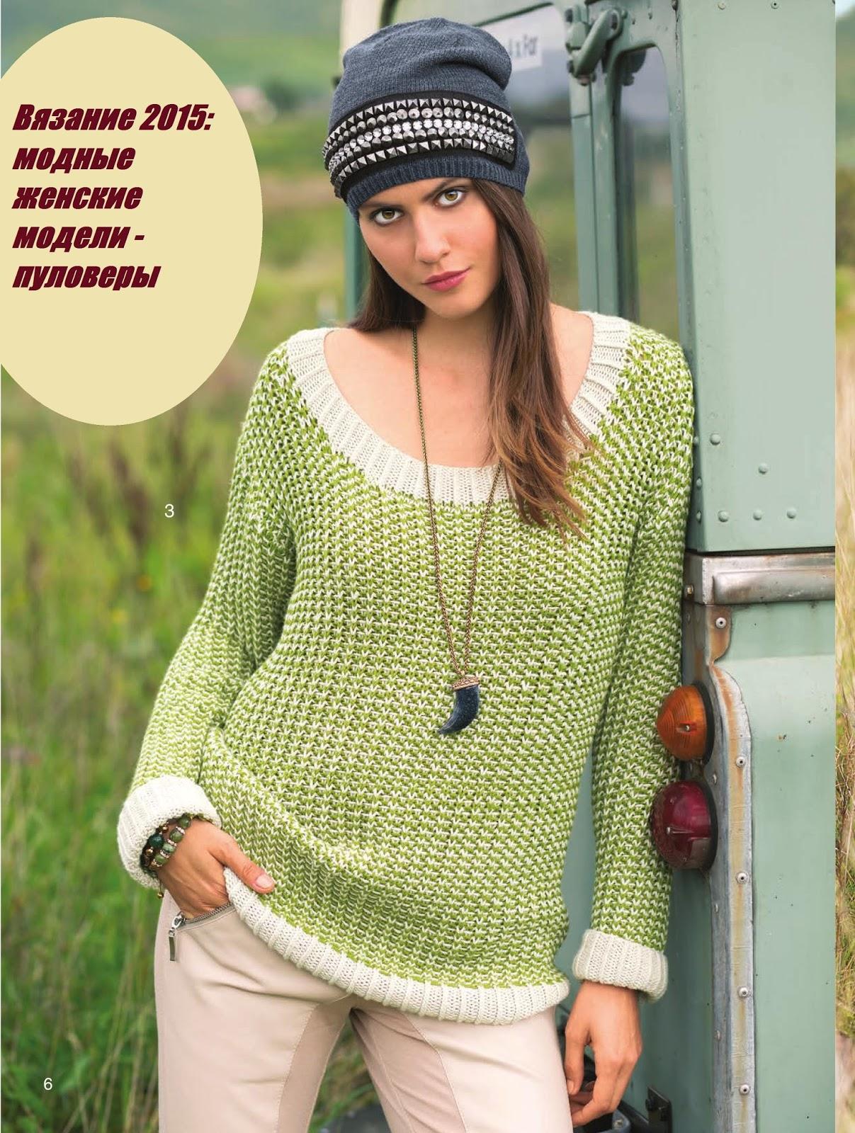 Вязание: женские модели 2015: пуловер и жакет