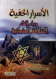 الأسرار الخفية وراء إلغاء الخلافة العثمانية - مصطفى محمد حلمي