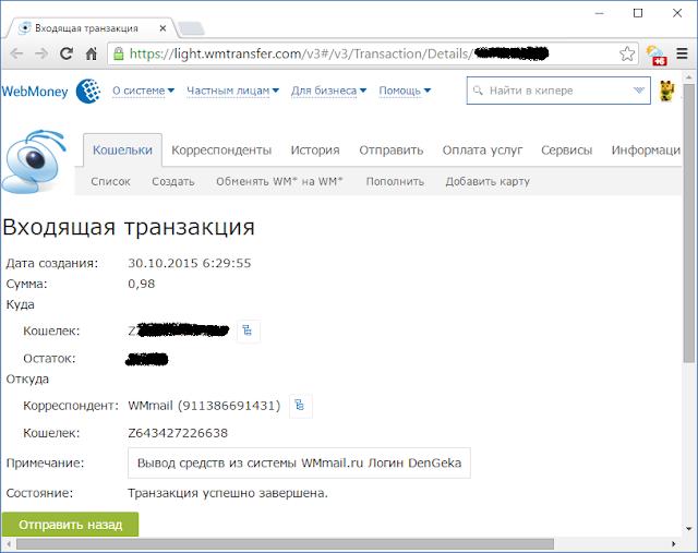 Wmmail.ru - выплата  на WebMoney от 30.10.2015 года
