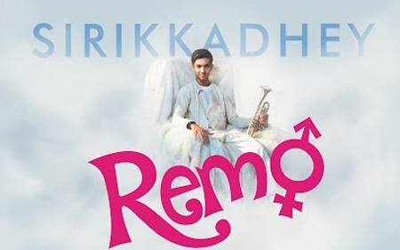 Remo – Sirikkadhey Music Video | Anirudh Ravichander | Sivakarthikeyan, Keerthi Suresh