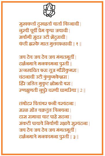 Ganesh festival essay in marathi