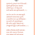| श्री | Ganpati Aarti In Marathi Lyrics - Sukhakarta Dukhaharta