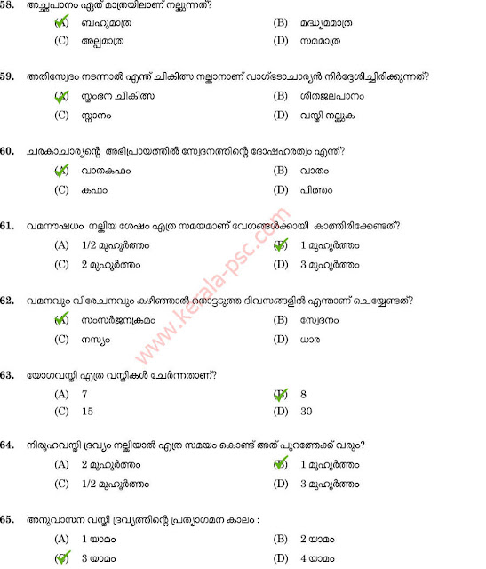 Ayurveda Therapist psc question