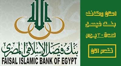 اعلان وظائف بنك فيصل الاسلامى والتقديم لمدة 30 يوم مشنور فى 31-3-2019