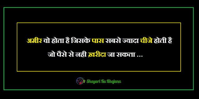 image-amir vo hota hai jiske pas hindi suvichar by shayari ka khajana
